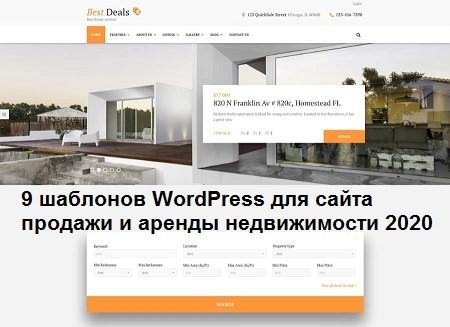 9 шаблонов WordPress для сайта продажи и аренды недвижимости 2020