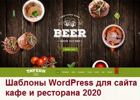 Шаблоны WordPress для сайта кафе и ресторана 2020