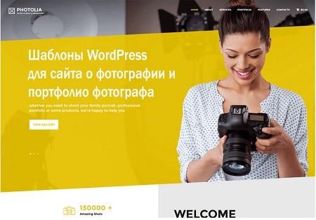 Шаблоны WordPress для сайта о фотографии и портфолио фотографа