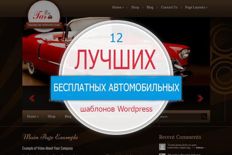 12 бесплатных автомобильных тем WordPress для дилерского центра