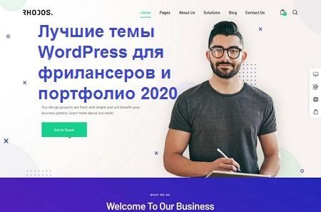 Лучшие шаблоны WordPress для фрилансеров и портфолио 2020