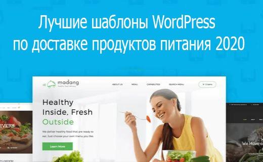 Лучшие шаблоны WordPress по доставке продуктов питания 2020