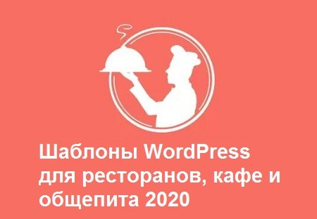 Шаблоны WordPress для ресторанов, кафе и общепита 2020