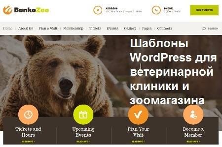 Шаблоны WordPress для ветеринарной клиники и ухода за животными 2020