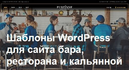 Шаблоны WordPress для сайта бара, ресторана и кальянной
