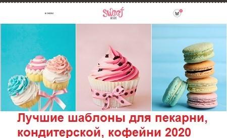 Лучшие шаблоны Вордпресс для пекарни, кондитерской, кофейни 2020
