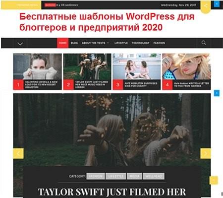 Бесплатные шаблоны WordPress для блоггеров и предприятий 2020