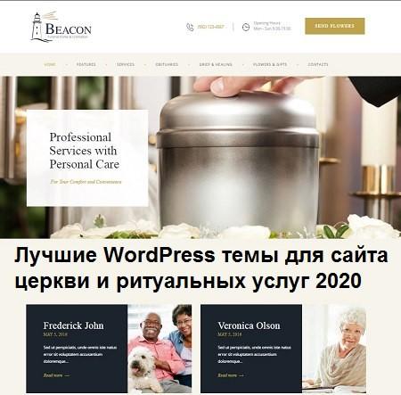Лучшие WordPress темы для сайта церкви и ритуальных услуг 2020