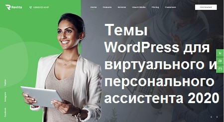Темы WordPress для виртуального и персонального ассистента 2020