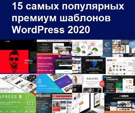 Самые популярные премиум шаблоны WordPress 2020
