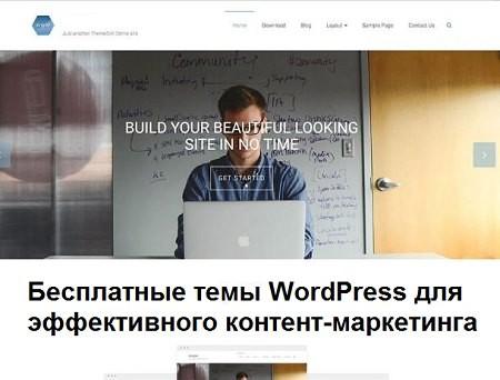 Бесплатные темы WordPress для эффективного контент-маркетинга