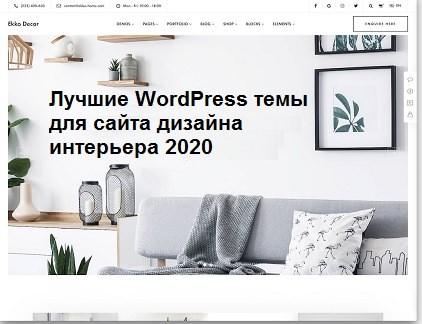 Лучшие WordPress темы для сайта дизайна интерьера 2020