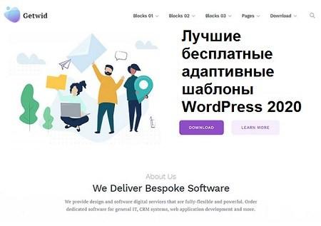 20+ лучших бесплатных адаптивных тем WordPress 2020