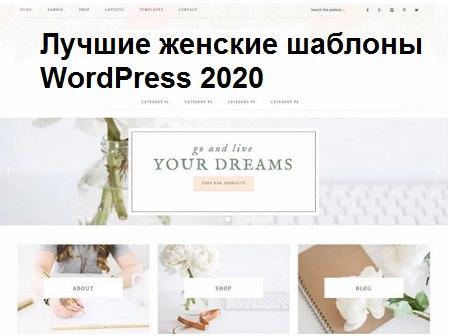 Лучшие женские шаблоны и темы WordPress 2020