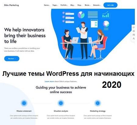 Лучшие темы WordPress для начинающих 2020 (бесплатно и премиум)