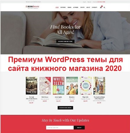 Премиум WordPress шаблоны для сайта книжного магазина 2020