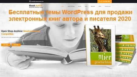 Бесплатные темы WordPress для продажи электронных книг автора и писателя