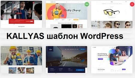 KALLYAS - креативная тема WordPress 2020