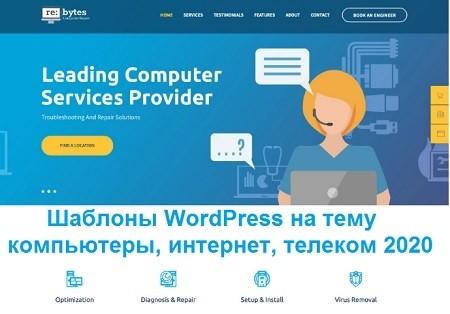 Шаблоны WordPress на тему компьютеры, интернет, телеком 2020