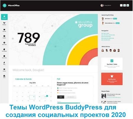 Темы WordPress BuddyPress для создания социальных проектов 2020
