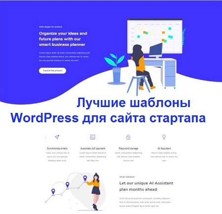 Лучшие шаблоны WordPress для сайта стартапа 2020