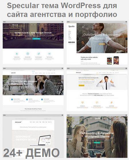 Specular тема WordPress для сайта агентства и портфолио 2020