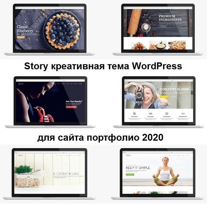 Story креативная тема WordPress для сайта портфолио 2020