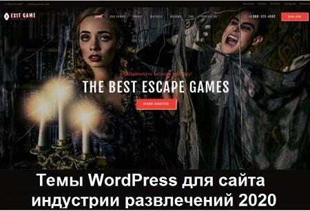 Темы WordPress для сайта индустрии развлечений 2020