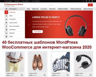 40 лучших бесплатных тем WordPress WooCommerce для интернет-магазина 2020