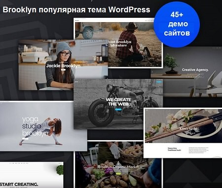 Brooklyn универсальный шаблон WordPress для бизнес целей 2020