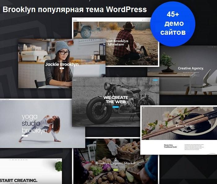 Brooklyn популярная шаблонWordPress для любых целей