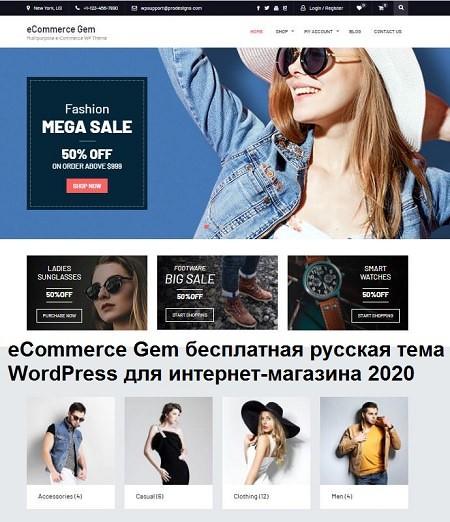 eCommerce Gem бесплатный шаблон WordPress интернет-магазина