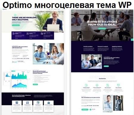 Optimo шаблон WordPress для корпоративного сайта 2020