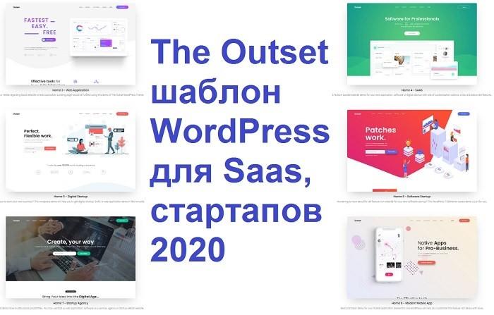 The Outset - многоцелевой шаблон WordPress для Saas и стартапов