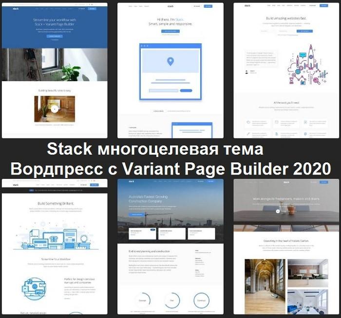 Stack многоцелевая тема Вордпресс с Variant Page Builder 2020