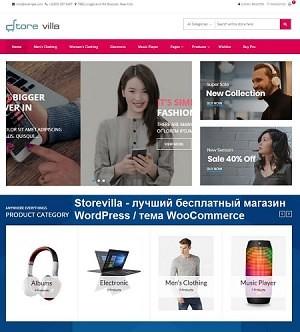 Storevilla - бесплатный шаблон WordPress / магазин WooCommerce