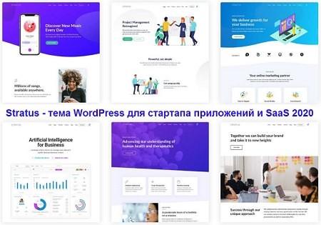Stratus - тема WordPress для стартапа приложений и SaaS 2020