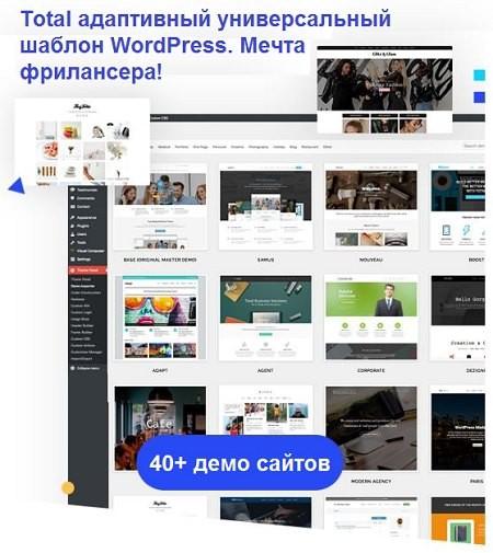 Total адаптивная тема WordPress для бизнеса в интернете 2020