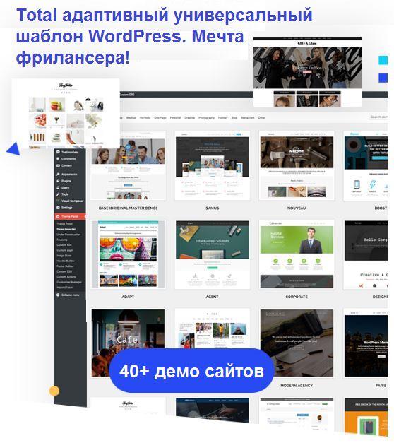 Total адаптивный универсальный шаблон WordPress