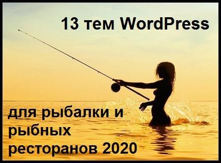Шаблоны WordPress для сайта рыбалки и рыбных ресторанов 2020