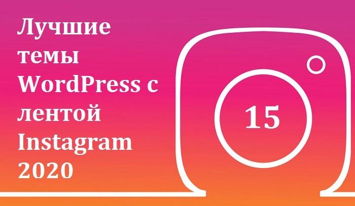 Лучшие темы WordPress с лентой Instagram 2020