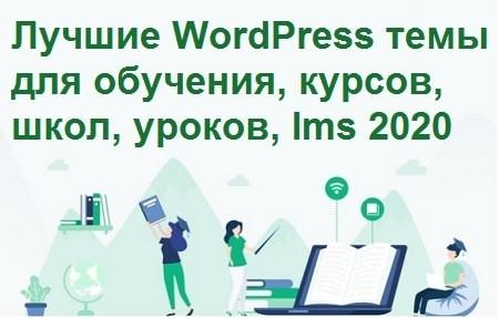 Лучшие WordPress темы для обучения, курсов, школ, уроков, lms 2020
