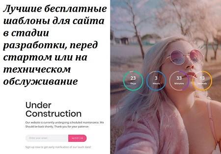 Лучшие бесплатные шаблоны Сайт в стадии разработки, Скоро запуск