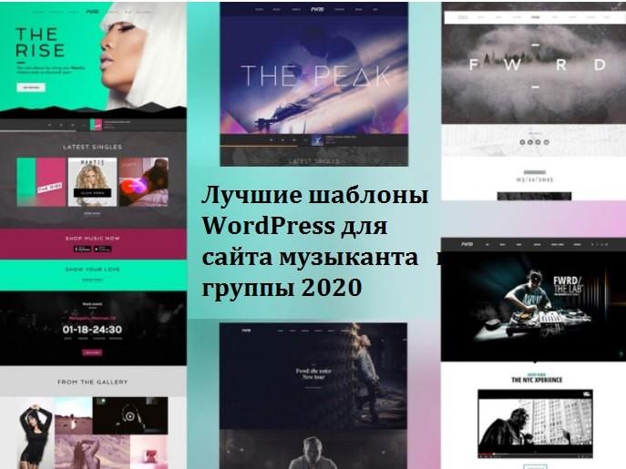 Лучших музыкальные шаблоны WordPress музыкантов и групп 2020