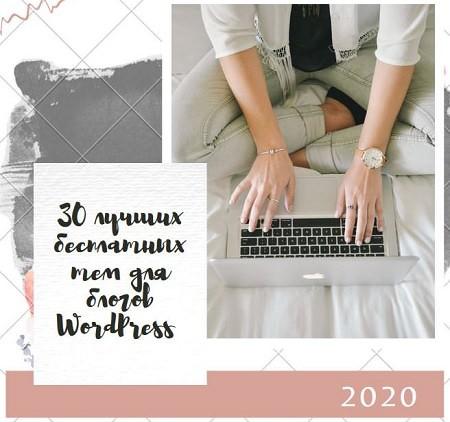30 лучших бесплатных тем для блогов WordPress 2020