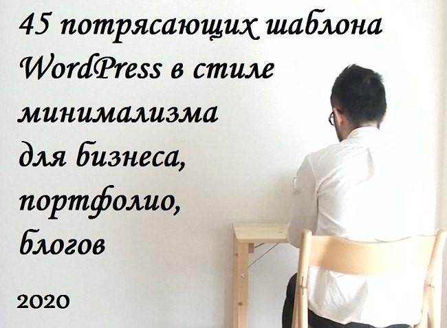 Лучшие минималистические темы WordPress портфолио и блогов 2020