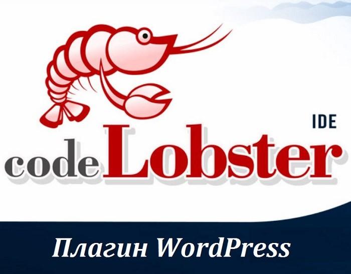CodeLobster IDE – редактор для HTML, CSS, PHP и плагин WordPress