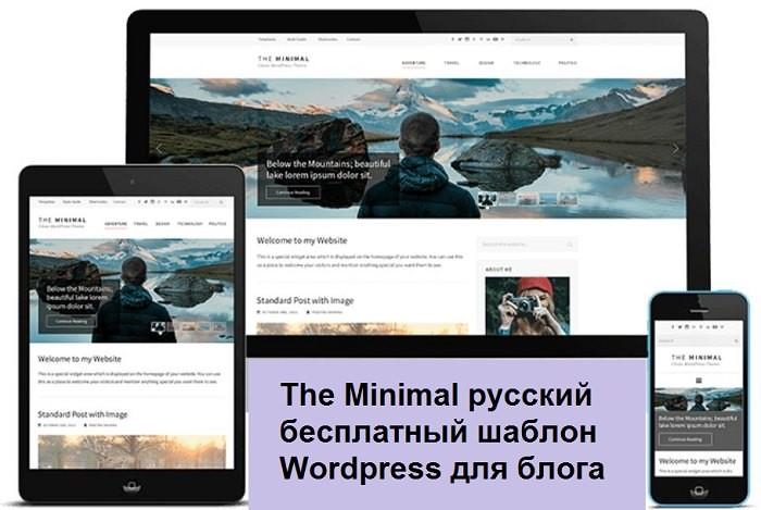 The Minimal русский бесплатный шаблон WordPress для блога 2020