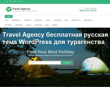Travel Agency бесплатная русская тема WordPress для турагенства 2020