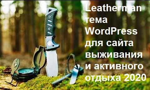 Leatherman тема WordPress для выживания и активного отдыха 2020